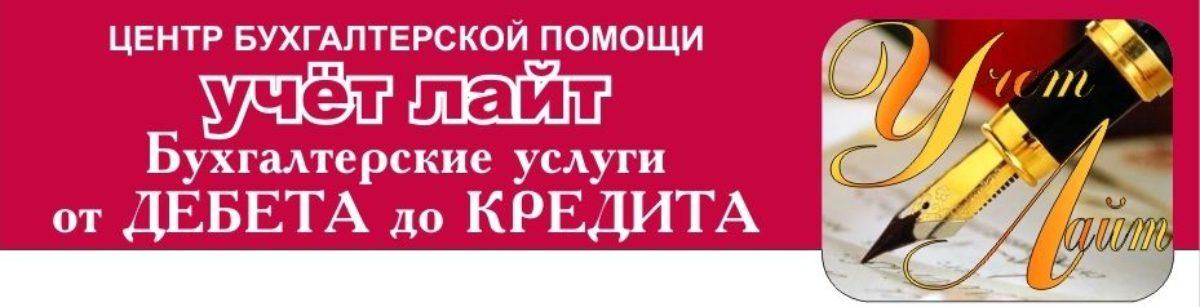 Центр бухгалтерской помощи УЧЁТ ЛАЙТ